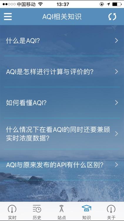 金山空气质量 screenshot-3