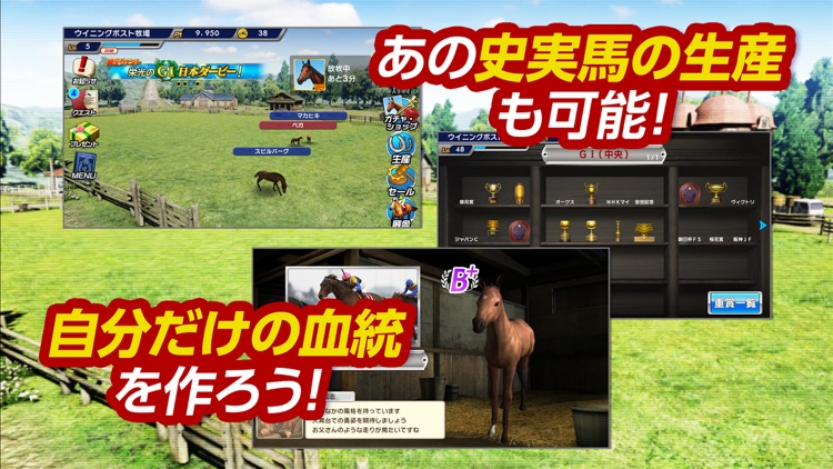 Winning Post スタリオン screenshot-4