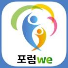 포럼WE icon