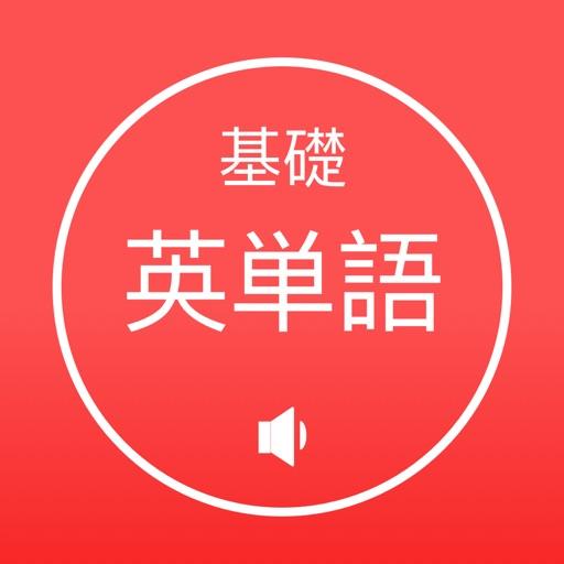 基礎英単語8000単語突破 (発音版)
