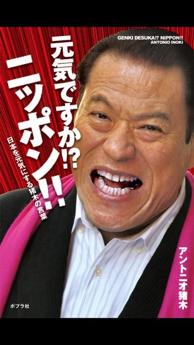 元気ですか!?ニッポン!!―日本を元気にす... screenshot1