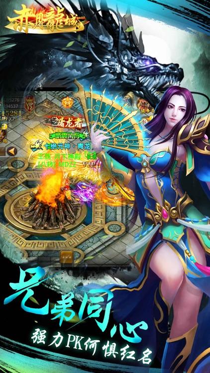 赤月龙城 - 全新东方魔幻武侠格斗游戏! screenshot-3
