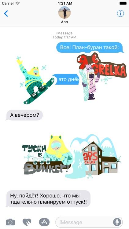 Sheregesh Stickers screenshot-3