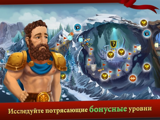 Скачать 12 Labours of Hercules VI - Race for Olympus