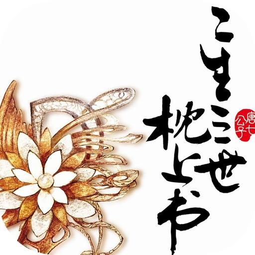 帝姬凤九和帝君东华的情伤痴缠:三生三世枕上书