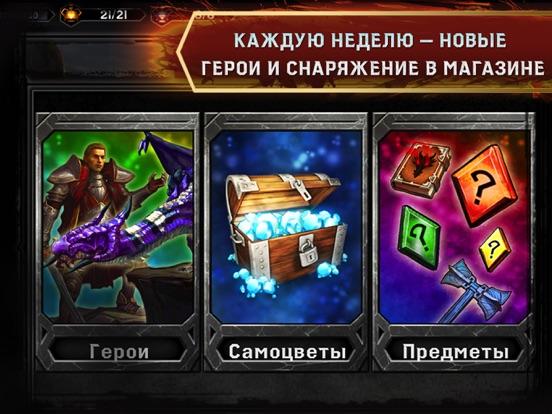 Скачать игру Heroes of Dragon Age