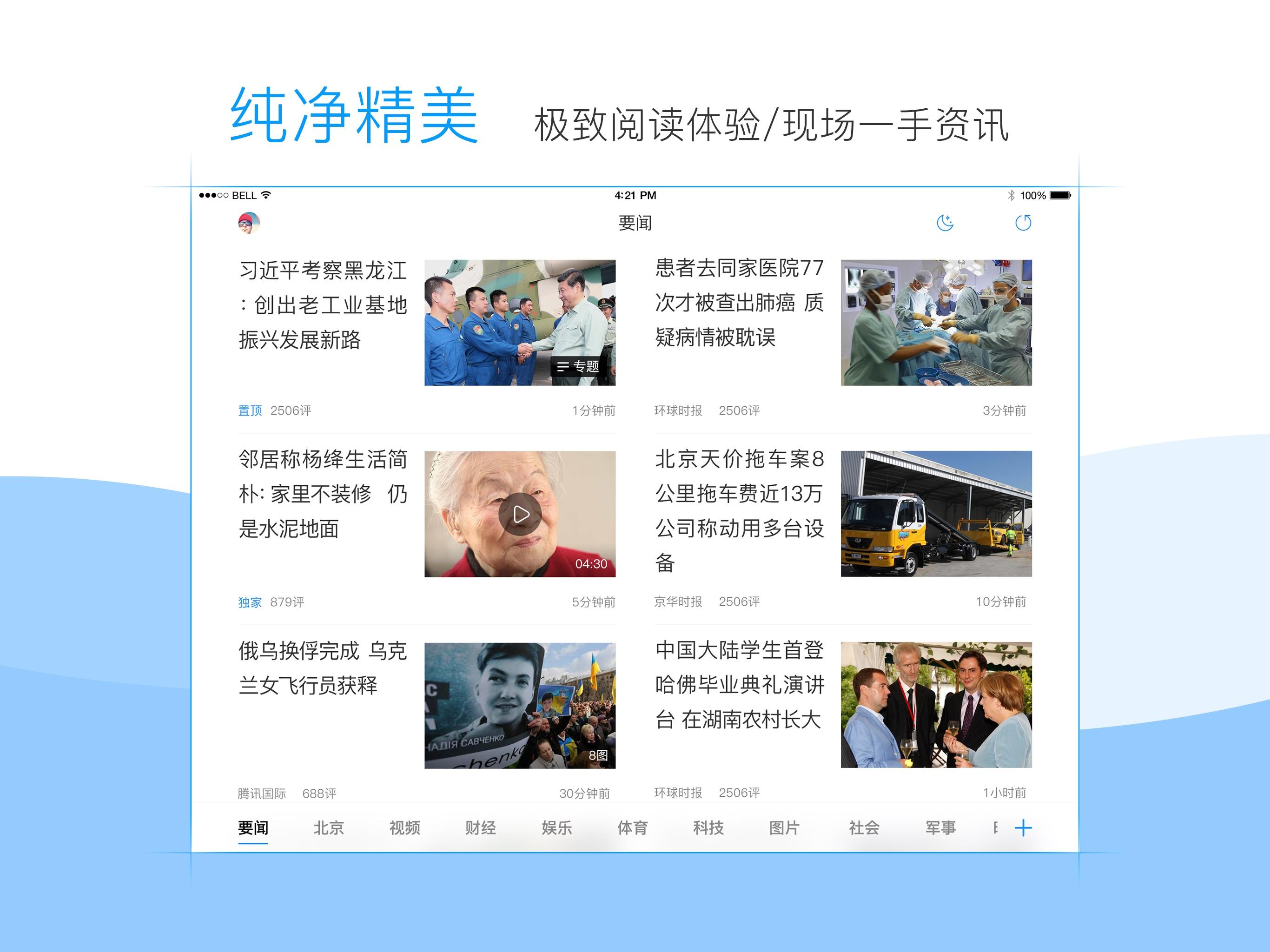 腾讯新闻HD-最资深的阅读软件 Screenshot
