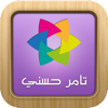for Tamer Hosny تامر حسني