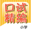 PSLE Chinese Oral Exam Guide