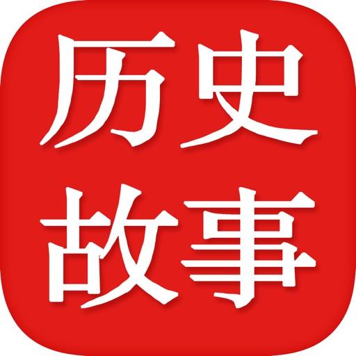 历史故事系列有声读物—中国古典文学品书精编