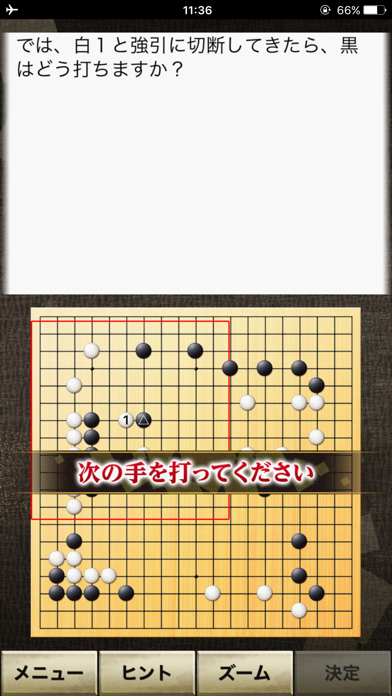 石倉昇九段の囲碁講座 中級編 screenshot1