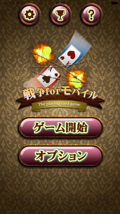 戦争forモバイル(無料トランプ・カードゲーム)のスクリーンショット3