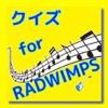 クイズ for RADWIMPS