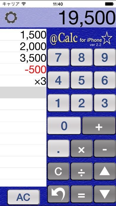 ACalc (リスト付き電卓)のスクリーンショット1