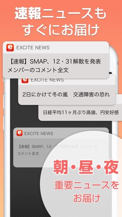 話題のニュース速報や新聞・雑誌も無料で読み放題/エキサイトニューススクリーンショット2