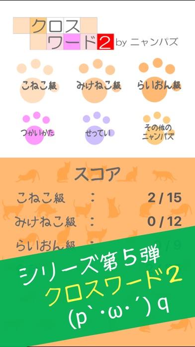 クロスワード2 - にゃんこパズルシリーズ -紹介画像3