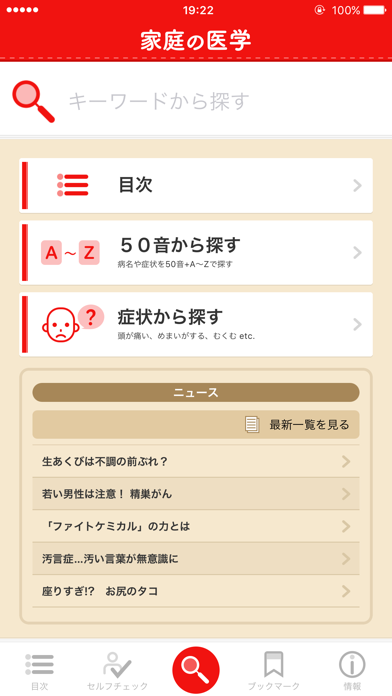 【新赤本】家庭の医学 ScreenShot0
