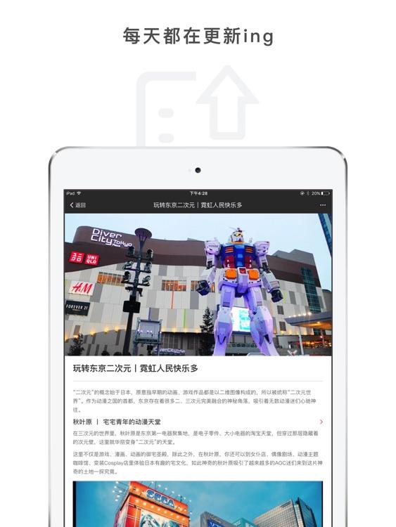 穷游锦囊HD - 穷游旗下精选旅行指南,会玩的中国人都在这里 screenshot-3