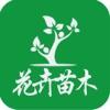 江西花卉苗木行业