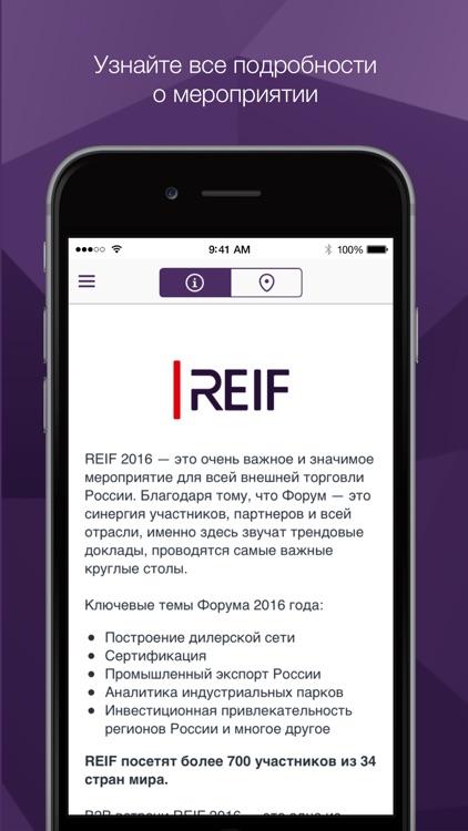 Российский экспортно-инвестиционный форум screenshot-3