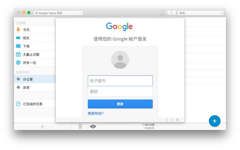 gTasks Pro - Tasks for Google