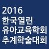 한국열린유아교육학회 추계학술대회