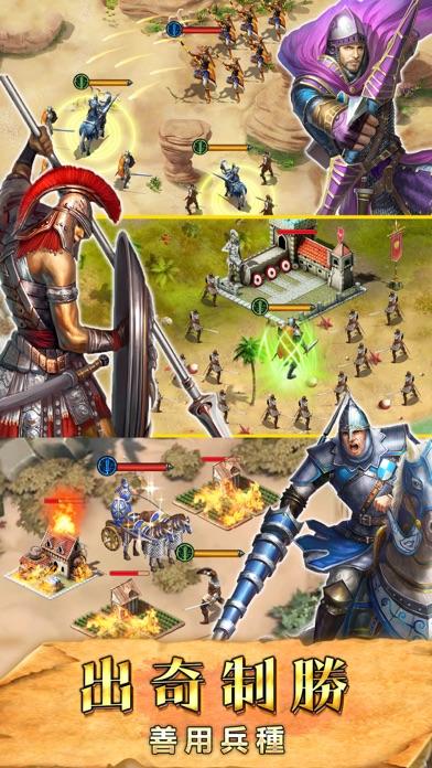 羅馬征服者-全球連服對戰屏幕截圖4