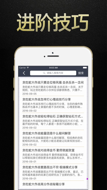 游戏盒子 for 贪吃蛇大作战2017攻略 screenshot-3