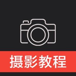 摄影教程-学摄影技巧,单反摄影入门教程
