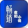 畅销玄幻小说-免费网络小说