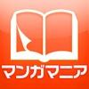漫画マニア-漫画&同人誌を探せるクチコミ満載の無料コミック紹介アプリ