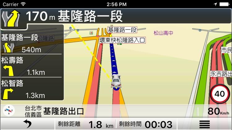 導航PAPAGO! Taiwan by GOLiFE screenshot-3