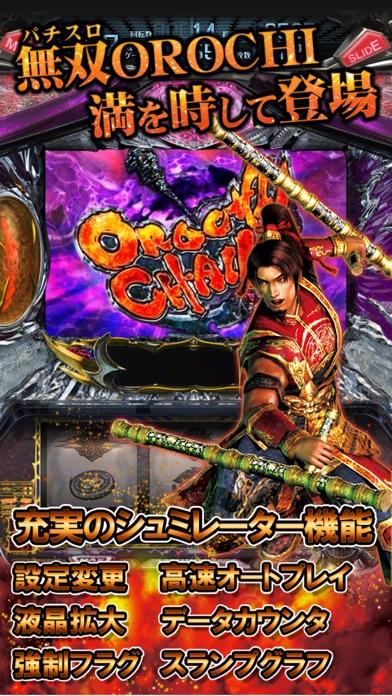 パチスロ 無双OROCHIのスクリーンショット2