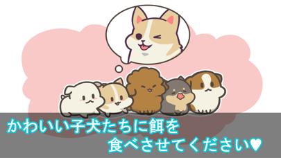FeeDog - 子犬を育てるのおすすめ画像3
