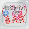 曲名for AAA ~穴埋めクイズ~