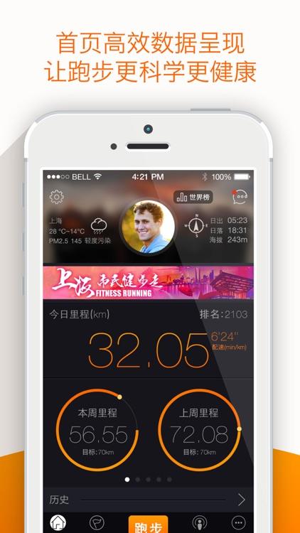 乐动师大 screenshot-0