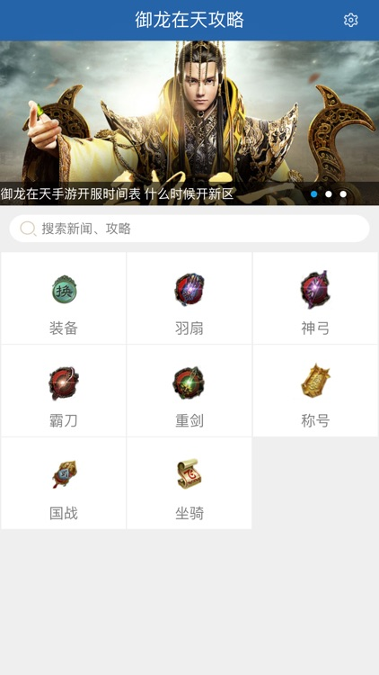 琵琶网攻略 for 御龙在天手游(当前最火爆的MMORPG)