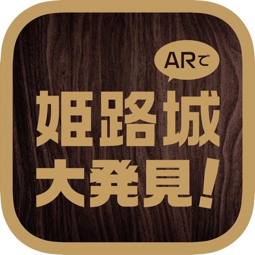 姫路城大発見アプリ