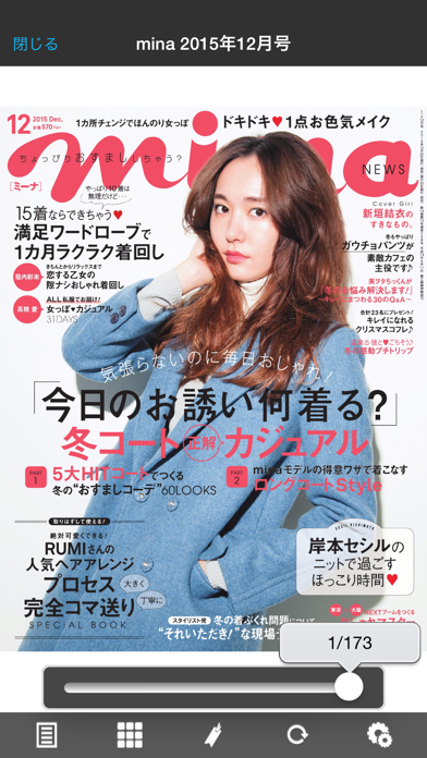 月刊mina ScreenShot1