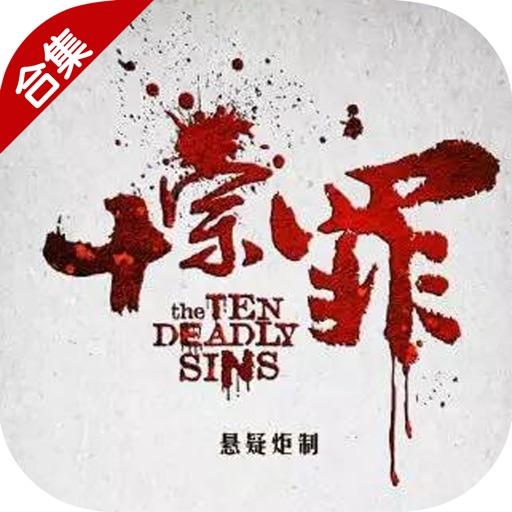 十宗罪6部全集:经典悬疑刑侦小说
