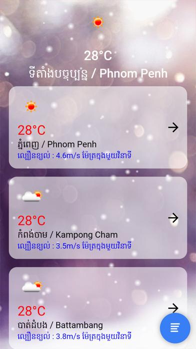 Khmer Weatherのおすすめ画像1