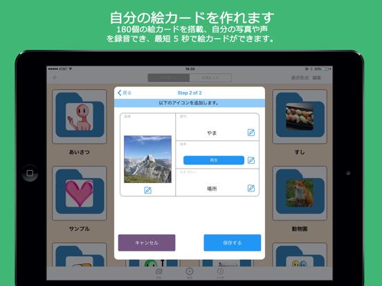 (日本語版) Voice4u AAC - 絵カード Screenshots