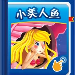 小美人鱼-TouchDelight互动童书