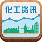 河北化工资讯平台 icon