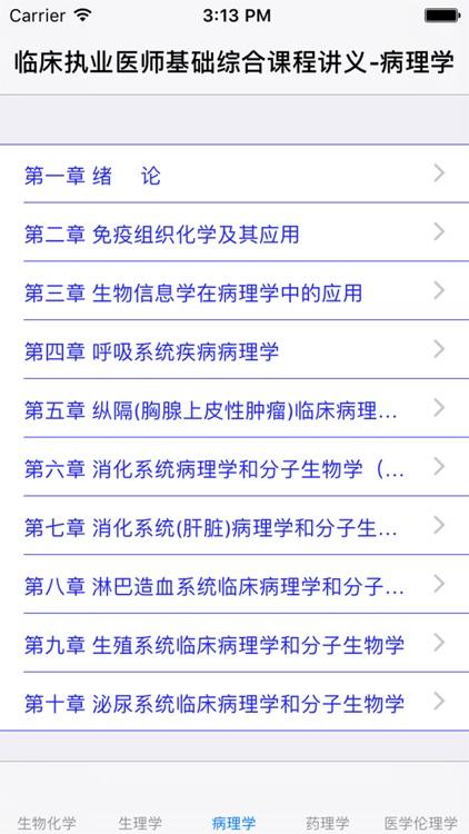 临床执业医师-基础综合课程讲义大全 screenshot-3