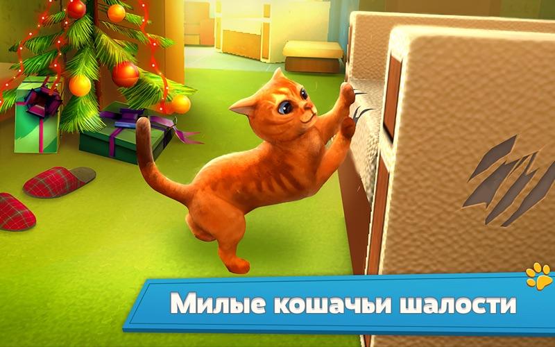 Симулятор Кота 3D - Мои Домашние Животные скриншот программы 4