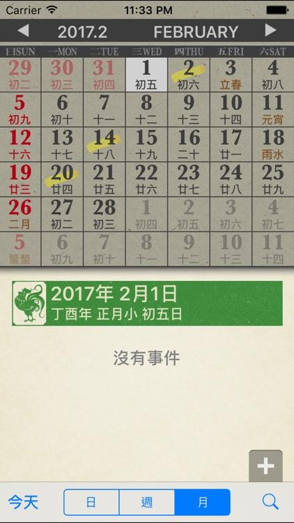 懷舊日曆 - 十三行作品 screenshot-4