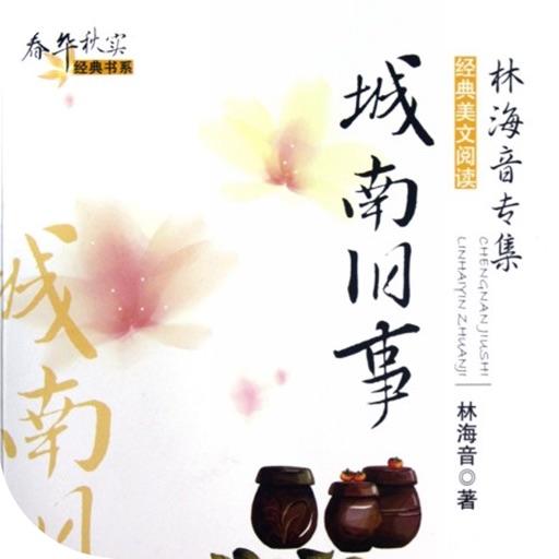 城南旧事:林海音自传体小说