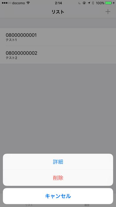 迷惑電話拒否 ScreenShot3