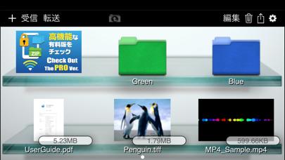 ぱっと転送  File Transfer ScreenShot1